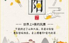 温馨关爱老人重阳节祝福贺卡H5模板缩略图