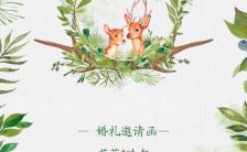 清新森系时尚婚礼邀请函缩略图