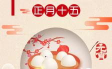 黄色闹元宵传统节日元宵节宣传H5模板缩略图