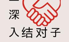 党组织到基层开展调研或结对共建活动模板缩略图