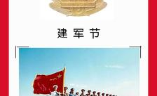 八一建军节简洁大气红白喜庆致敬建军节H5模板缩略图