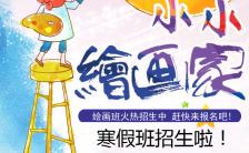 时尚卡通童趣手绘招生培训儿童美术绘画寒假班招生卡通宣传画宣传缩略图