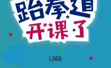 简洁跆拳道培训招生H5模板缩略图