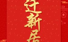 原创中国风乔迁邀请函H5模板缩略图