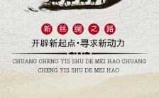 中国风一带一路新丝绸之路宣传回顾H5模板缩略图