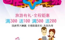 国庆时尚潮流亮眼吸睛_旅游团旅行社推广系列缩略图