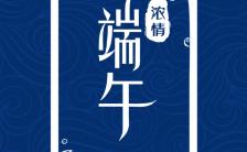 端午节领导公司祝福放假通知派福利员工关怀贺卡H5模板缩略图