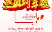 七一建党节宣传推广节日活动祝福节日H5模板缩略图