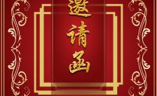 红色中国风企业新品发布会年会邀请函H5邀请函缩略图