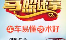 简约时尚驾校宣传推广招生H5模板缩略图