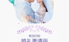 紫系浪漫简约唯美婚礼邀请函H5模板缩略图