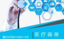 创意时尚简约大气医药行业企业宣传画册缩略图