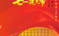 庆祝中国共产党成立建党节纪念活动H5模板缩略图