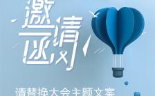 蓝白色系唯美时尚商务会议高端大气邀请函缩略图