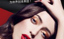 红黑质感高端化妆培训学校招生宣传模板H5模板缩略图