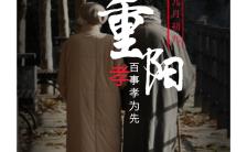 重阳节关爱老人亲情传递祝福贺卡缩略图