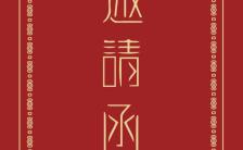 中国风红色系婚礼邀请函缩略图