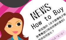 跨境购物买买买图文宣传推广活动缩略图