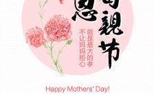 母亲节感恩祝福企业个人祝福贺卡缩略图