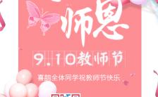 教师节感恩祝福教师节日快乐缩略图