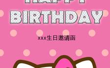 粉色简洁可爱hellokitty生日邀请函H5模板缩略图