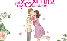 文艺浪漫鲜花手绘婚礼电子请柬H5模板缩略图