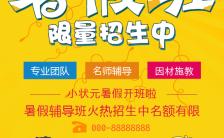 黄色卡通扁平化动态假期招生宣传教育培训H5模板缩略图