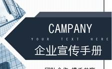 团队合作携手共赢企业宣传手册H5模板缩略图