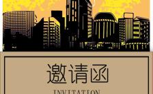 黑金商务卡通炫酷唯美时尚高端大气商务邀请函缩略图