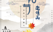 中国风黄色经典重阳节活动邀请函缩略图