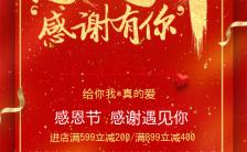 高端动态红色感恩节促销活动宣传推广缩略图