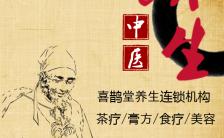 中国风中医养生美容茶疗按摩食疗产品宣传加盟H5模板缩略图