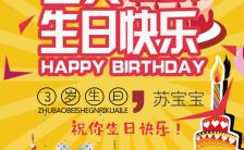 宝宝生日庆典贺卡晒娃相册色彩绚丽H5模板缩略图
