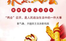 聚焦两会红色党学习政府报告中国梦两会精神学习H5模板缩略图