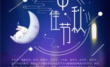 中秋佳节的由来和故事及祝福语H5模板缩略图