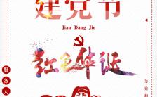71七一党建建党节中国风模板缩略图