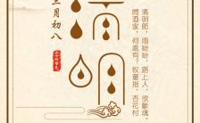 纸卷古风素雅清明节企业介绍宣传H5模板缩略图