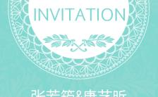 蒂芙尼蓝清新蓝系浪漫欧式复古婚礼邀请函缩略图