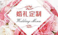 婚礼定制婚礼策划公司通用宣传推广模板缩略图