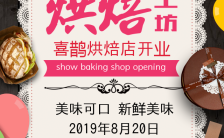 蛋糕店开业烘焙店开业奶制品饼屋开业模板缩略图