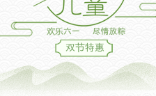 小清新中国风手绘双节特惠母婴粽子促销H5模板缩略图