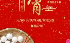 元宵节春节通用企业祝福贺卡H5模板缩略图