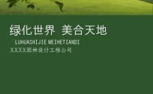 绿色世界绿色风园林绿化公司手册H5模板缩略图