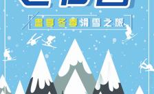 冬令营招生滑雪亲子游寒假户外培训班自保培训班招生H5模板缩略图