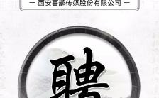 创意时尚古典黑白水墨中国风招聘招募缩略图