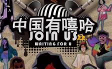 高端时尚卡通动漫中国有嘻哈热血招聘缩略图