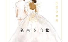 婚礼邀请函高端大气手绘相片合集金色个人H5模板缩略图