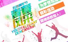 五四青年节高端炫彩活动邀请函缩略图