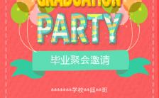 中国风喜庆剪纸大气稳重中式婚礼邀请函H5模板缩略图