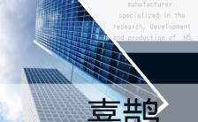 商务科技企业宣传公司简介企业简介公司宣传通用H5模板缩略图